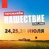 «Нашествие-2020» пройдет онлайн