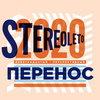 Stereoleto 2020 состоится в сентябре