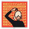 Тима Белорусских спел о девочке с веснушками (Слушать)