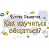 Okko дополнил «Каникулы со Сбером» лекциями Чулпан Хаматовой и Евгения Миронова