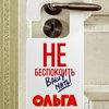 «Ольга» возвращается на ТНТ (Видео)