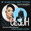 Лолита Милявская войдет в труппу театра «Модерн»