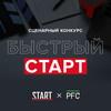 Видеосервис Start объявил «Быстрый старт» для создателей короткометражек