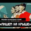 Дмитрий Воденников посетит поэтический марафон «Пишем на крыше»