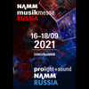 Prolight+Sound NAMM и NAMM Musikmesse открыли раннее бронирование стендов