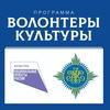 Первый грантовый конкурс «Волонтеры культуры» объявил победителей