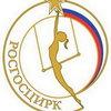 Росгосцирк расскажет про новую творческую команду и 12 премьер сезона