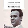 Рецензия на книгу: Евгений Додолев - «Свой Кобзон»