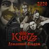 «КняZz» собрал в «Домашний альбом» песни с 20-летней историей (Слушать)
