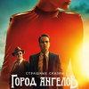 Сериал «Страшные сказки: Город ангелов» закрыт после первого сезона
