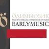 XXIII фестиваль старинной музыки Earlymusic пройдет онлайн