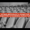 Деятели музыкальной индустрии запустили акцию #вернёмконцерты (Видео)