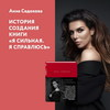 Анна Седокова написала книгу для девочек «Я сильная. Я справлюсь»