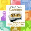 Валерий Сюткин спел про молчащих женщин (Видео)