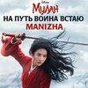 Манижа спела песню для «Мулан» (Слушать)