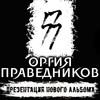 «Оргия праведников» представит новый альбом в «Горбушке»