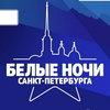 «Белые ночи Санкт-Петербурга 2020» покажет Первый канал