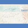 ЕАКОП избрала новое руководство на заседании Генеральной Ассамблеи