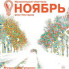 «Мегаполис» покажет концерт-спектакль «Ноябрь» в Электротеатре