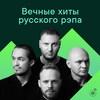 Рецензия: плейлист «Вечные хиты русского рэпа»