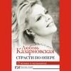Любовь Казарновская раскрыла «Оперные тайны» в своей новой книге
