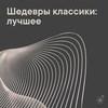 Яндекс.Музыка предлагает влюбиться в классику в новом спецпроекте (Слушать)