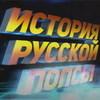 Рецензия: документальный фильм «История русской поп-музыки. 1998»