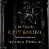 Светлана Сурганова показала «Песенку Иммали» из невыпущенного рок-мюзикла (Видео)