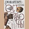 Рецензия на книгу: Андрей Макаревич - «Остраконы»