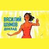 Василий Шумов откроет «Дом культуры» докладом о группе «Центр»