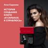 Анна Седокова перенесла презентацию своей книги на октябрь