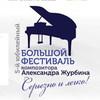 75-летие Александра Журбина отметят фестивалем «Серьезно и легко!»