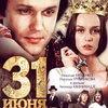 Александр Зацепин перезаписал саундтрек «31 июня»