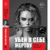 Бывшая жена Александра Кержакова написала книгу о том, как убить в себе жертву