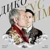 Николай Басков и Даня Милохин призвали дико тусить (Слушать)