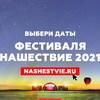 Даты «Нашествия-2021» определят зрители фестиваля