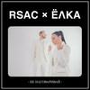 Елка и RSAC спели дуэтом про наговоры (Слушать, Видео)