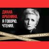 Диана Арбенина проведет «Чтения» в «Гоголь-ценре»