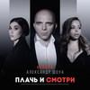 Александр Шоуа воскресил «Плачь и смотри» «Непары» (Слушать)