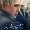 Фильм про Доктора Лизу получил приз зрительских симпатий на «Кинотавре»