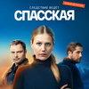 Карина Андоленко стала майором милиции в сериале «Спасская» на канале «Россия»