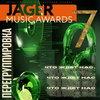Jager Music Awards откажется от жанровых ограничений в новом сезоне