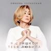 Мария Захарова написала про материнскую боль Любови Успенской (Видео)