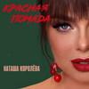 Наташа Королева написала песню про измену Тарзана (Видео)