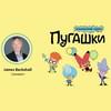 Сценарист сериала «Щенячий патруль» работает над российскими «Пугашками»