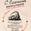 Владимир Шахрин и Олег Погудин отметят 125-летие Есенина на «Юбилее хулигана»