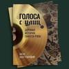 «Дерзкую историю гангста-рэпа» расскажет книга Бена Вестхоффа