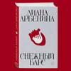 Диана Арбенина выпускает новую книгу рассказов