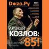 «Джаз.ру» отметит юбилей Алексея Козлова коллекционным бумажным выпуском