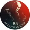 Сегодня: Алексею Козлову - 85